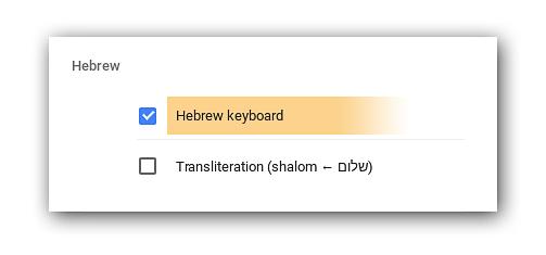 Hebrew Input Method