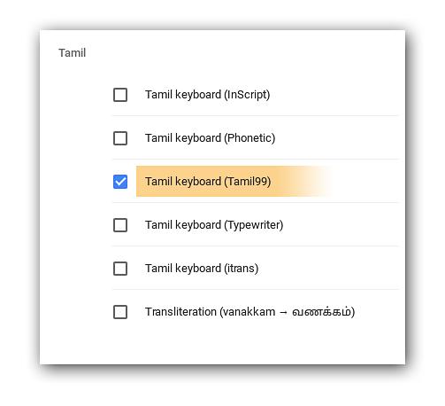 Tamil Input Method